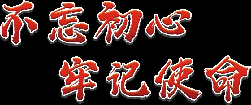 """""""不忘初心牢记使命""""专题_中国雄安官网"""