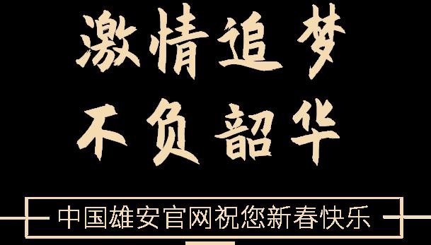 2020年春节融媒体专题_中国雄安官网