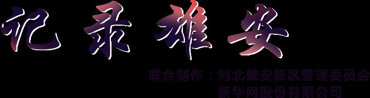 记录雄安系列专题片_中国雄安官网