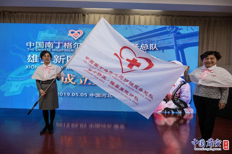 河北省雄安新区首支南丁格尔志愿护理服务分队成立