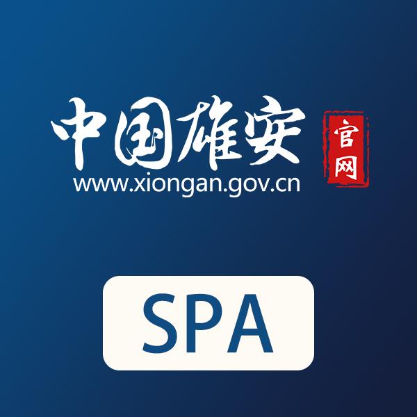 中国雄安SPA Logo