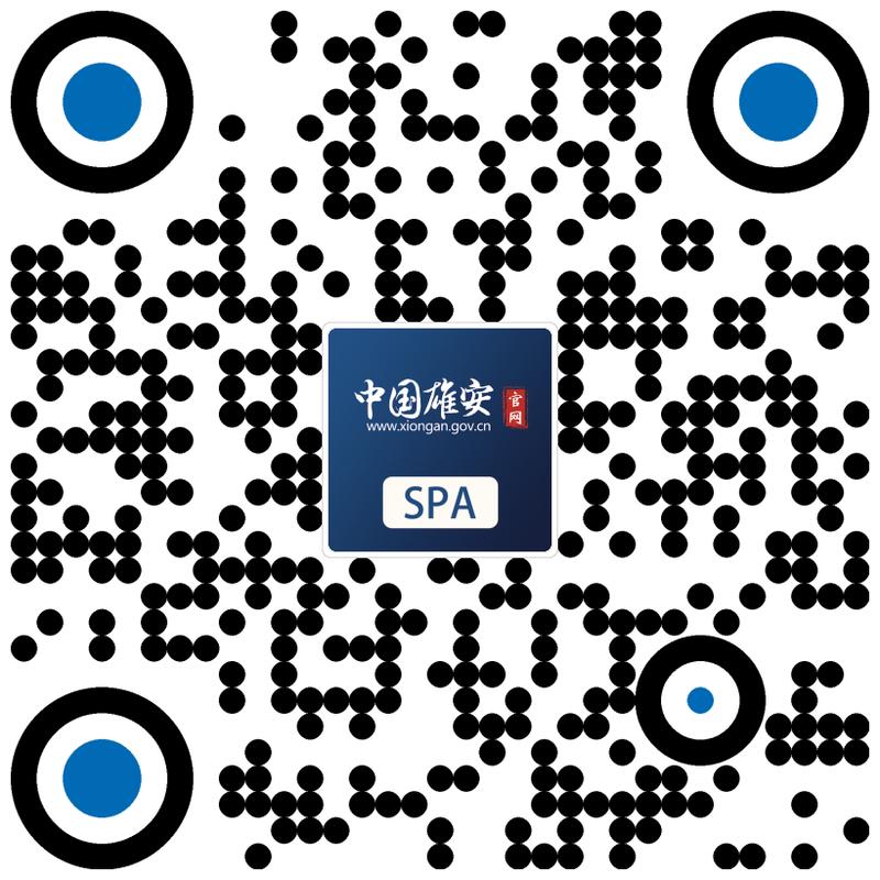 中国雄安SPA   无需下载,让新区离你更近!