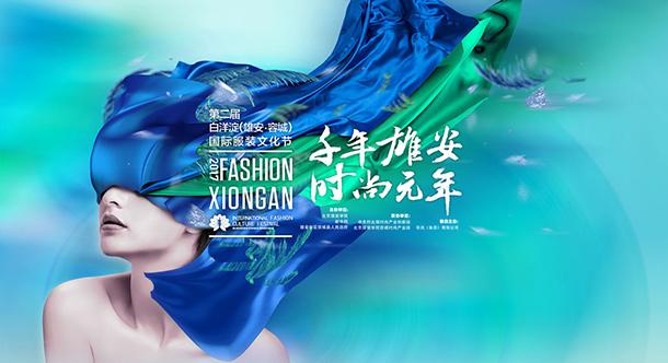 第二届白洋淀(雄安·容城)国际服装文化节三奖项揭晓