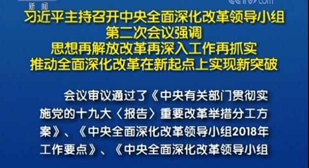 习近平主持召开中央全面深化改革领导小组第二次会议