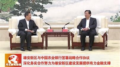 雄安新区与中国农业银行签署战略合作协议