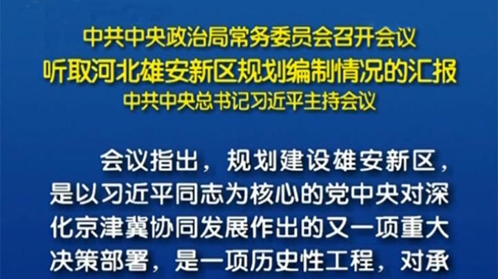 习近平主持政治局常委会听取雄安规划编制汇报