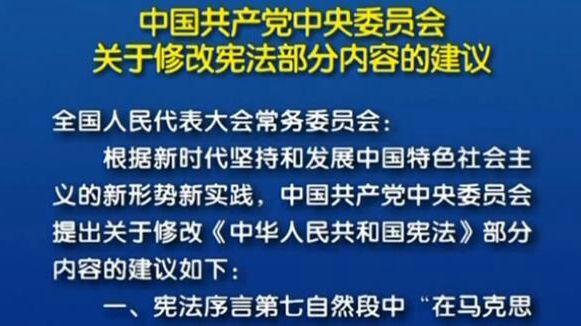 中国共产党中央委员会关于修改宪法部分内容的建议