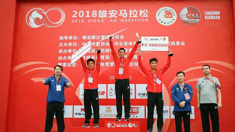 2018雄安马拉松半程冠军诞生
