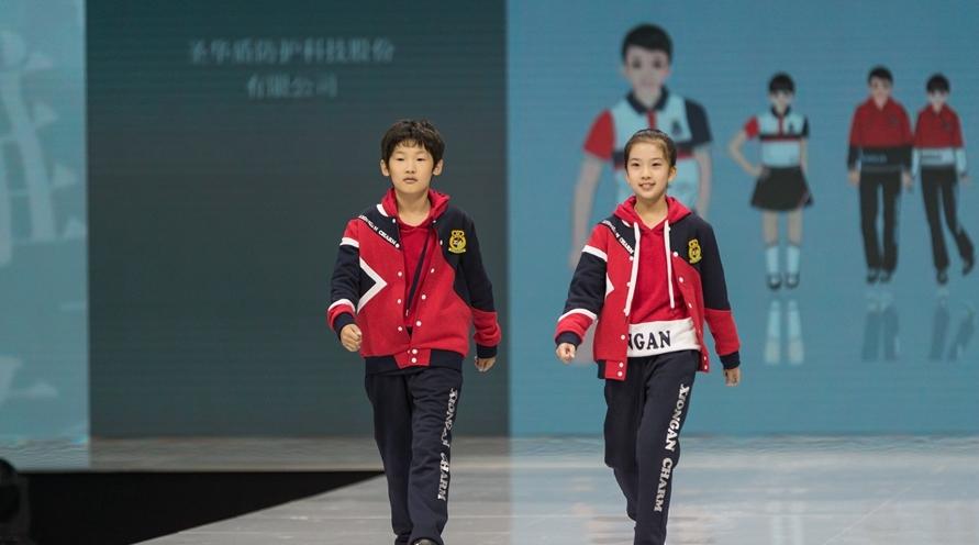 雄安新区中小学学生装(校服)设计邀请赛决赛暨颁奖盛典