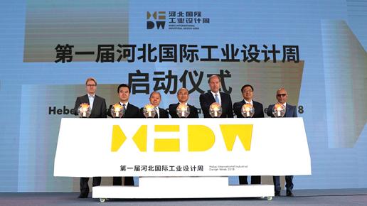 第一届河北国际工业设计周启幕