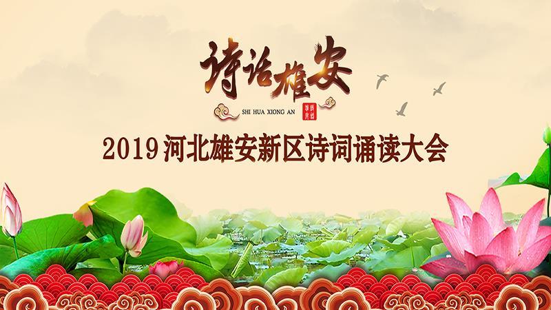 【直播回放】2019河北雄安新区诗词诵读大会
