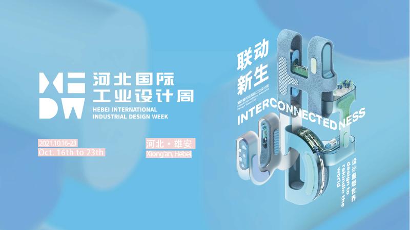 直播|第四届河北国际工业设计周启动仪式暨主旨演讲
