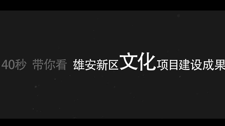 【快闪】40秒带你看雄安文化项目建设成果