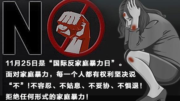 国际反家庭暴力日丨家暴,零容忍!