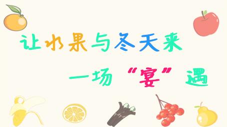"""【图解】让水果与冬天来一场""""宴""""遇"""