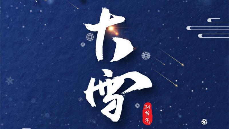 【图解】每一朵雪花都是天空的艺术创作!