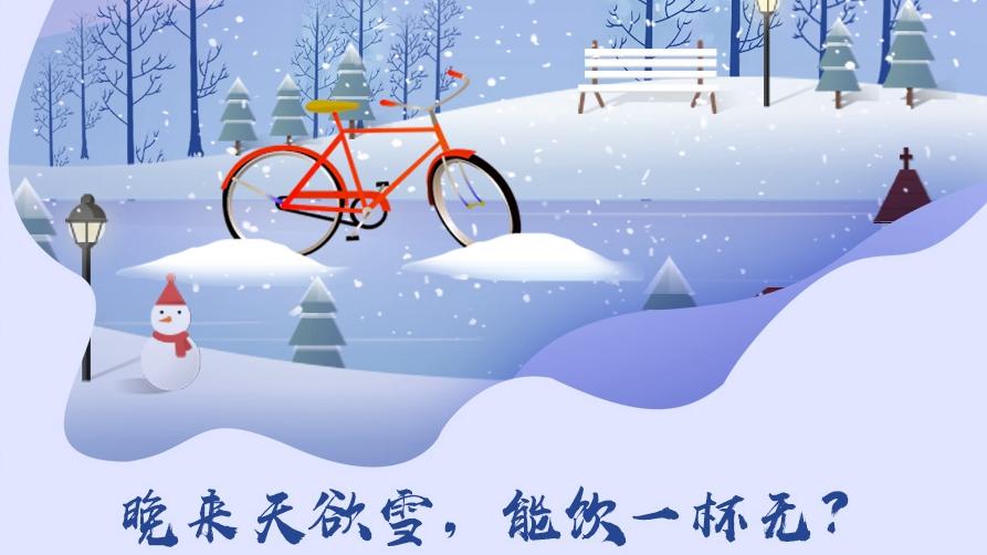 今日大雪|进补、滑冰 这份趣玩攻略请收下