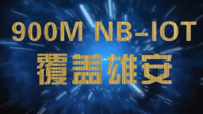 【视频】雄安新区:实现NB-loT物联网全网全覆盖
