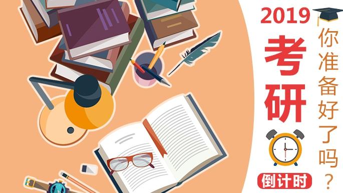 【图解】2019考研倒计时!你准备好了吗?