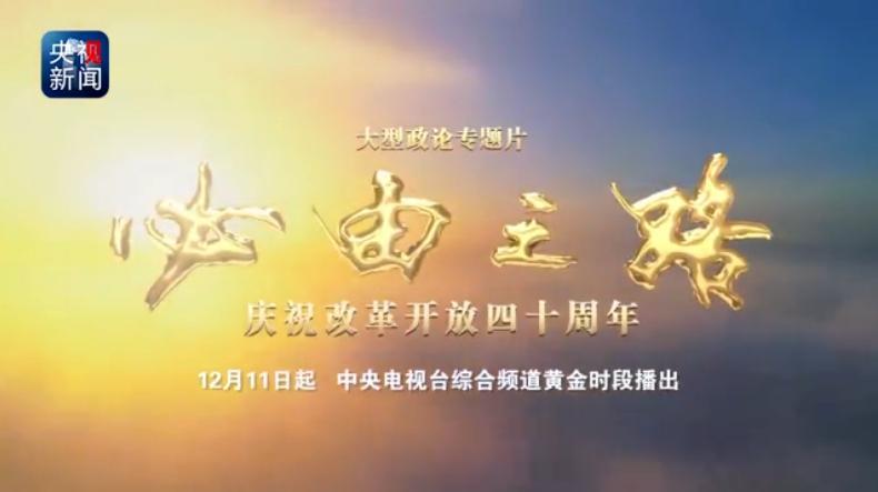 《必由之路》宣传片