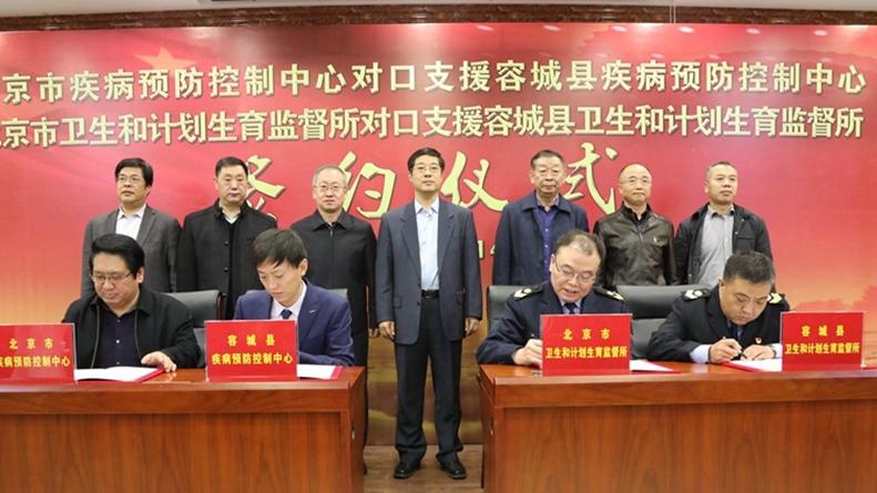 北京两家医疗卫生单位对口支援雄安容城