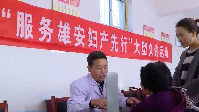 北京妇产医院医师专家进村入户为雄安百姓义诊