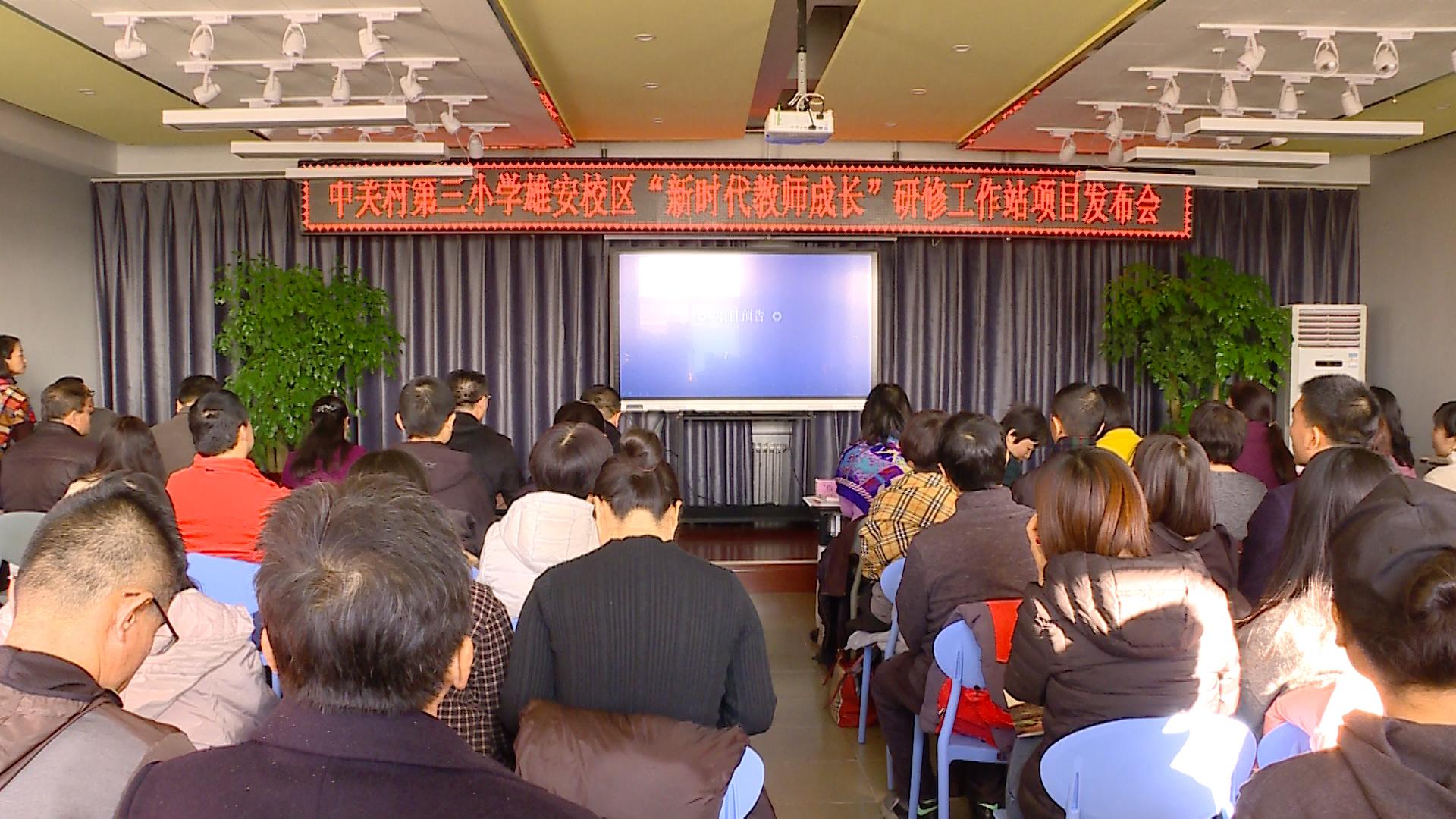 【视频】中关村第三小学雄安校区提升教师能力再发力