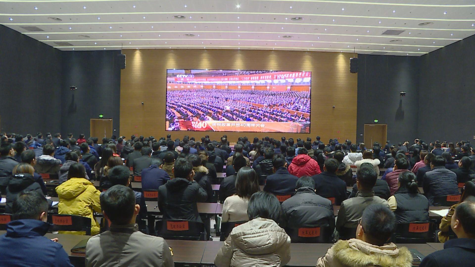 【视频】庆祝改革开放40周年大会举行 习近平总书记重要讲话在雄安新区引起热烈反响