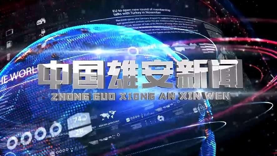 【中国雄安新闻】20181222
