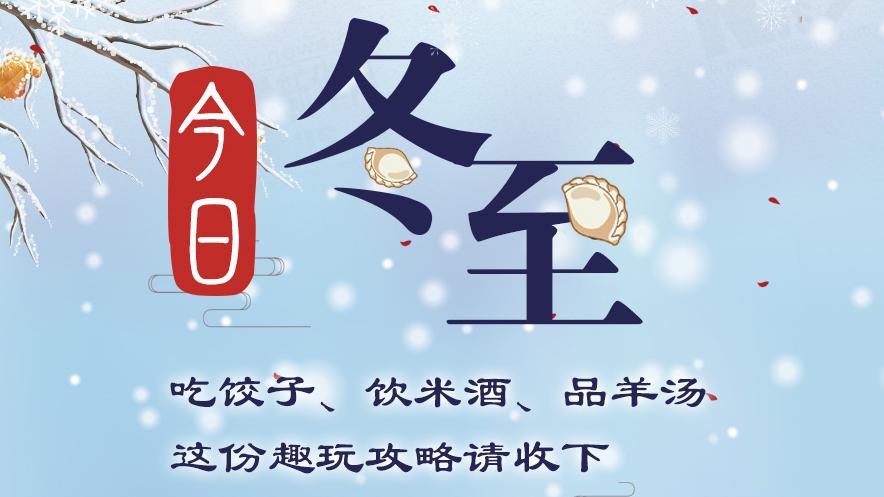 今日冬至丨吃饺子、饮米酒、品羊汤 这份趣玩攻略请收下