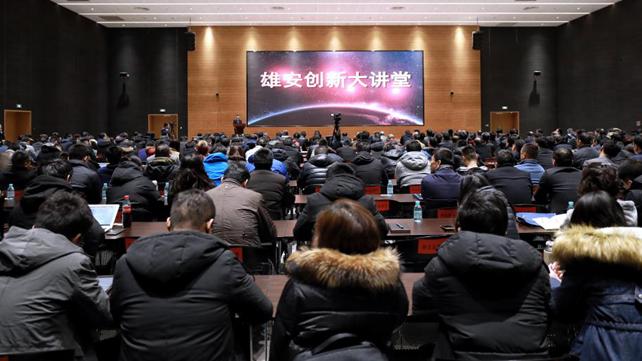 【视频】雄安创新大讲堂第二期开讲