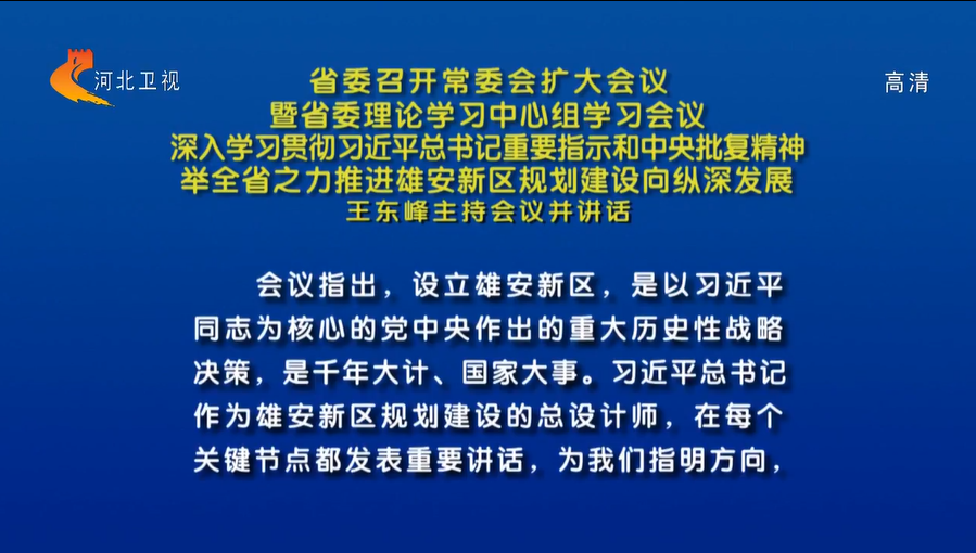 【视频】河北省委召开常委会扩大会议暨省委理论学习中心组学习会议