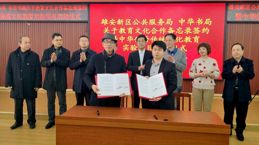 【视频】雄安新区中华优秀传统文化教育实验项目正式启动