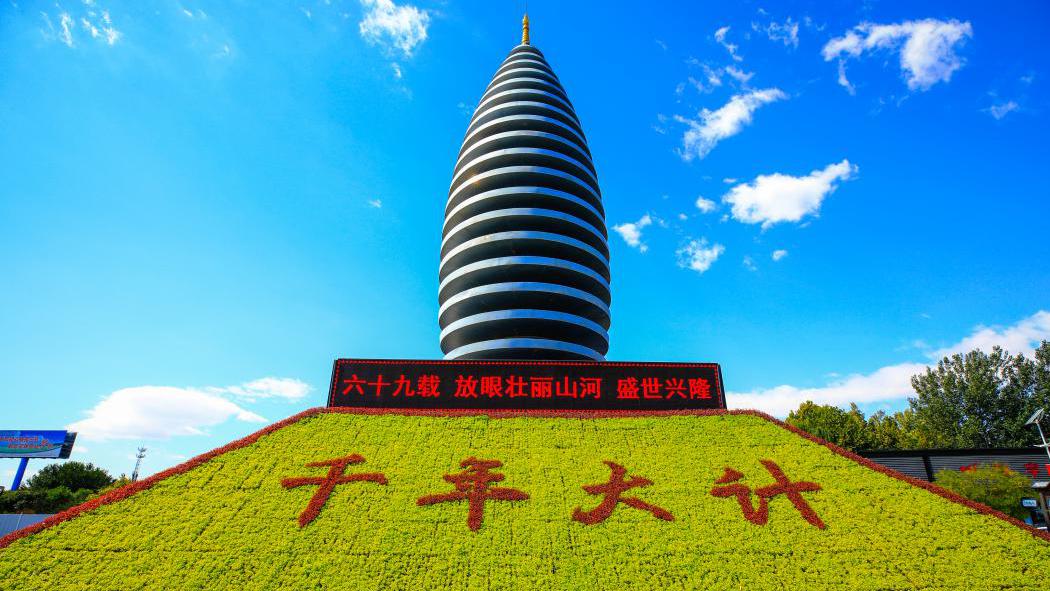 【视频】国务院批复《河北雄安新区总体规划(2018—2035年)》