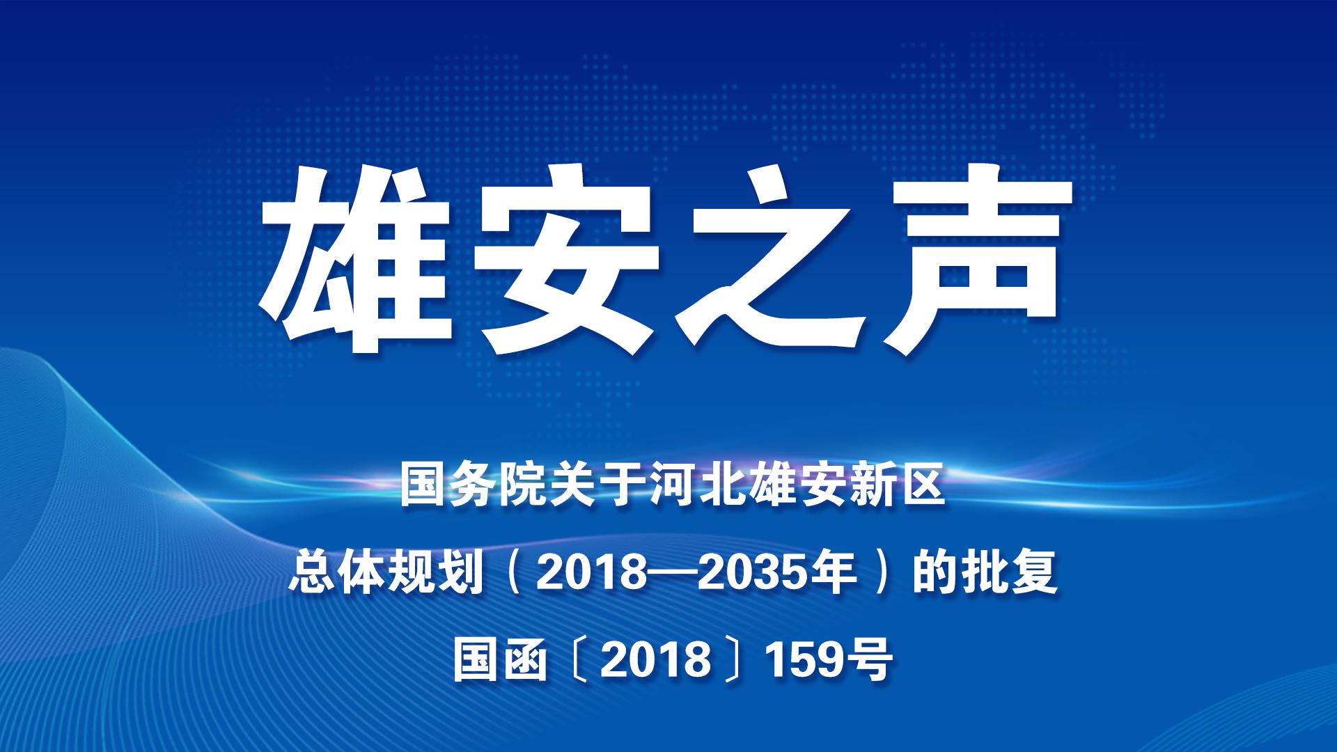 【雄安之声】国务院关于河北雄安新区总体规划(2018—2035年)的批复