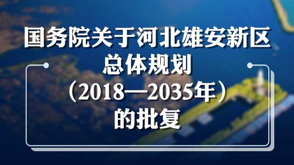 一图读懂丨国务院关于河北雄安新区总体规划(2018—2035年)的批复