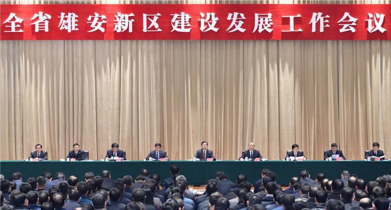 全省雄安新区建设发展工作会议在雄安新区召开