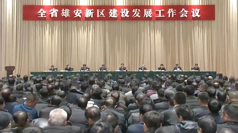 【视频】全省雄安新区建设发展工作会议在雄安新区召开