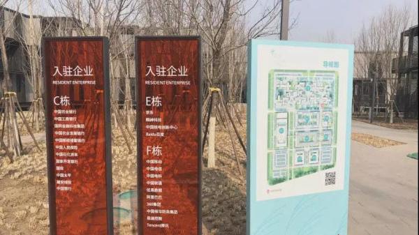 挂牌!26家高新高端企业开始入驻雄安市民服务中心