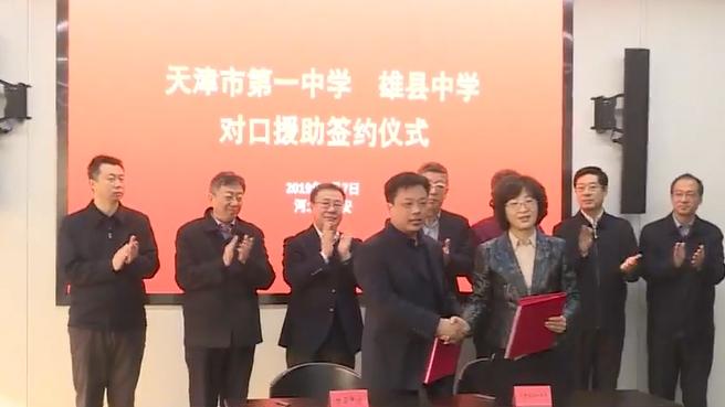 【视频】天津市支持雄安新区基础教育质量再提升