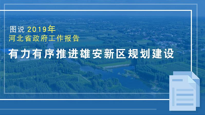 图说2019河北省政府工作报告 有力有序推进雄安新区规划建设