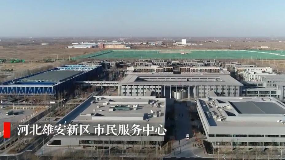 【视频】习近平:雄安新区的建设首先要把交通设施建起来