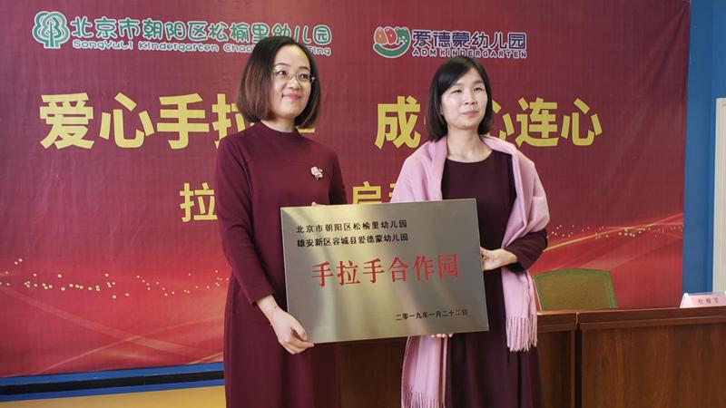北京优质幼儿园对接雄安容城 助力学前教育发展