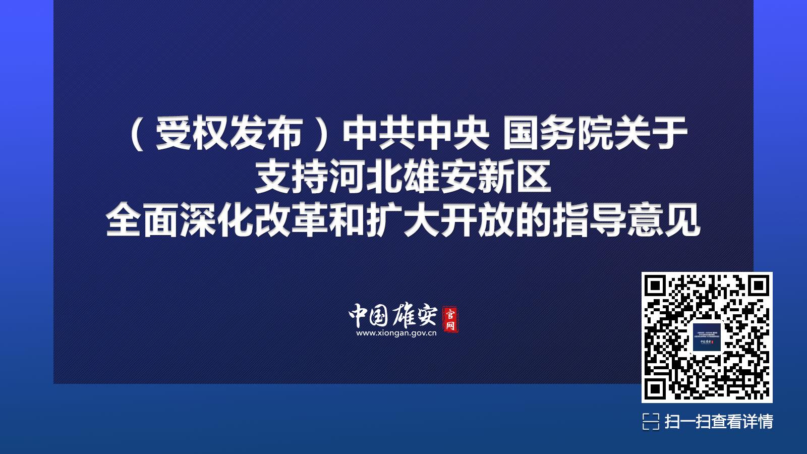H5丨中共中央 国务院关于支持河北雄安新区全面深化改革和扩大开放的指导意见