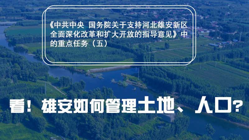 一图速览丨看!雄安如何管理土地、人口?