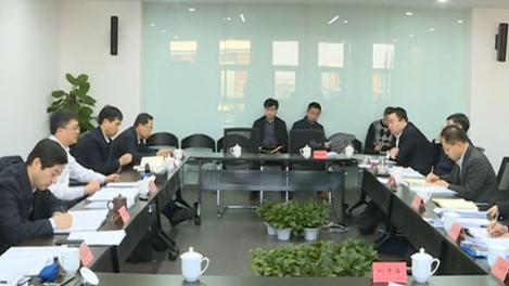 【视频】雄安新区党工委理论学习中心组召开学习会议
