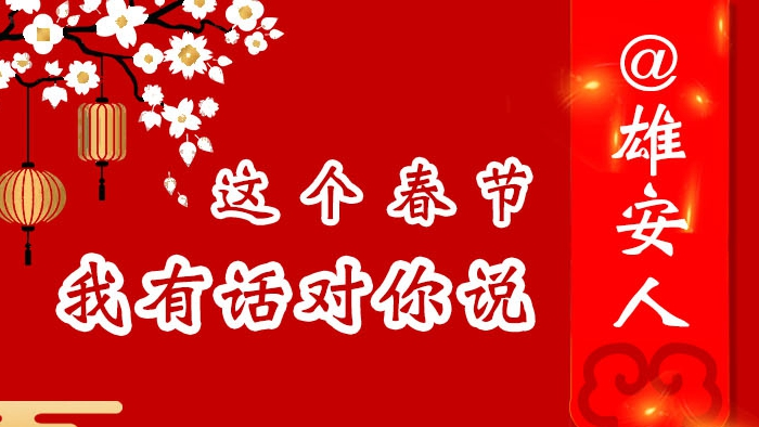 @雄安人 这个春节 我有话对你说