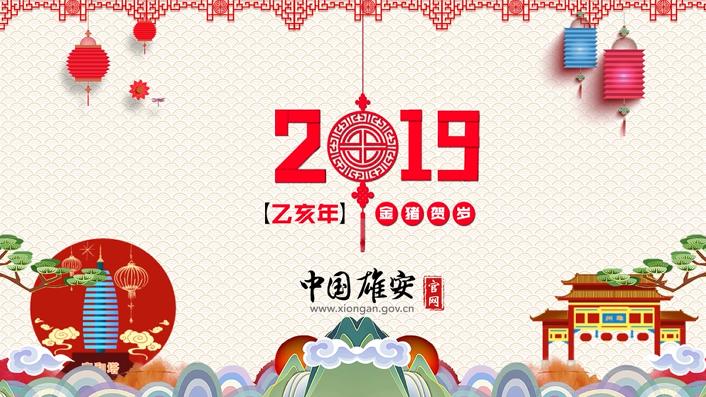【视频】新春大拜年