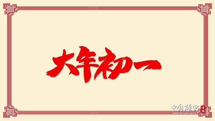 【多彩春节】大年初一:岁岁过新年 只为小团圆