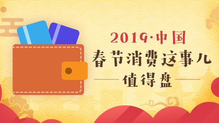 【图解】2019·中国春节消费这事儿值得盘